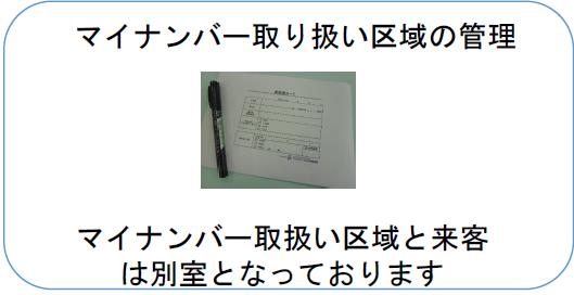 mynumbersecyruty - コピー (2)
