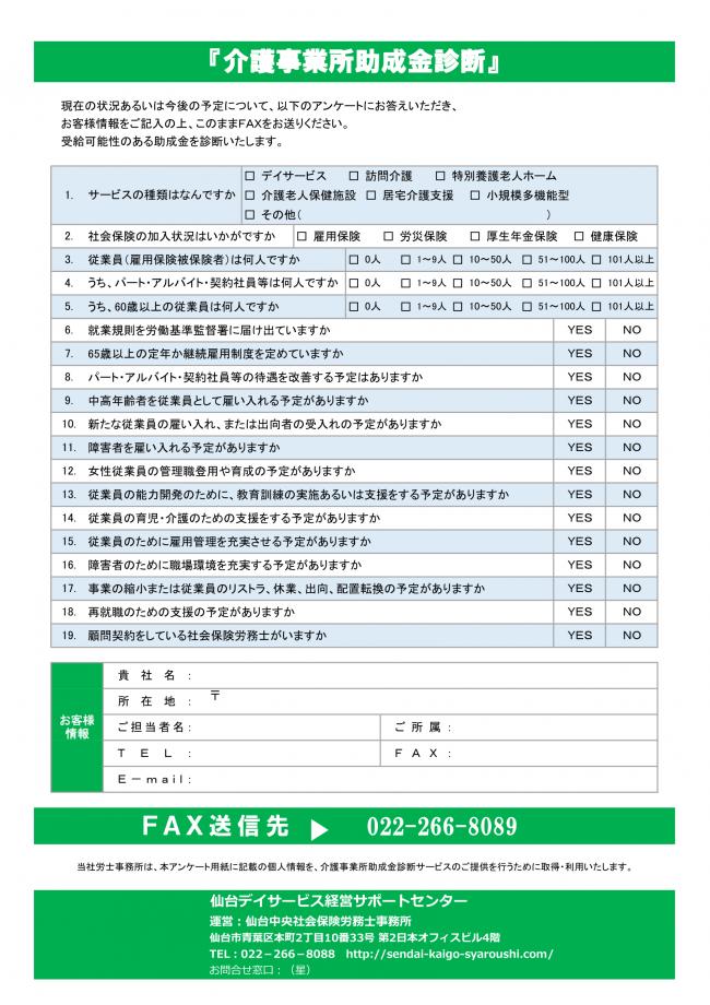 16-06-23_介護事業所助成金診断(サホ゜ートセンター)-1